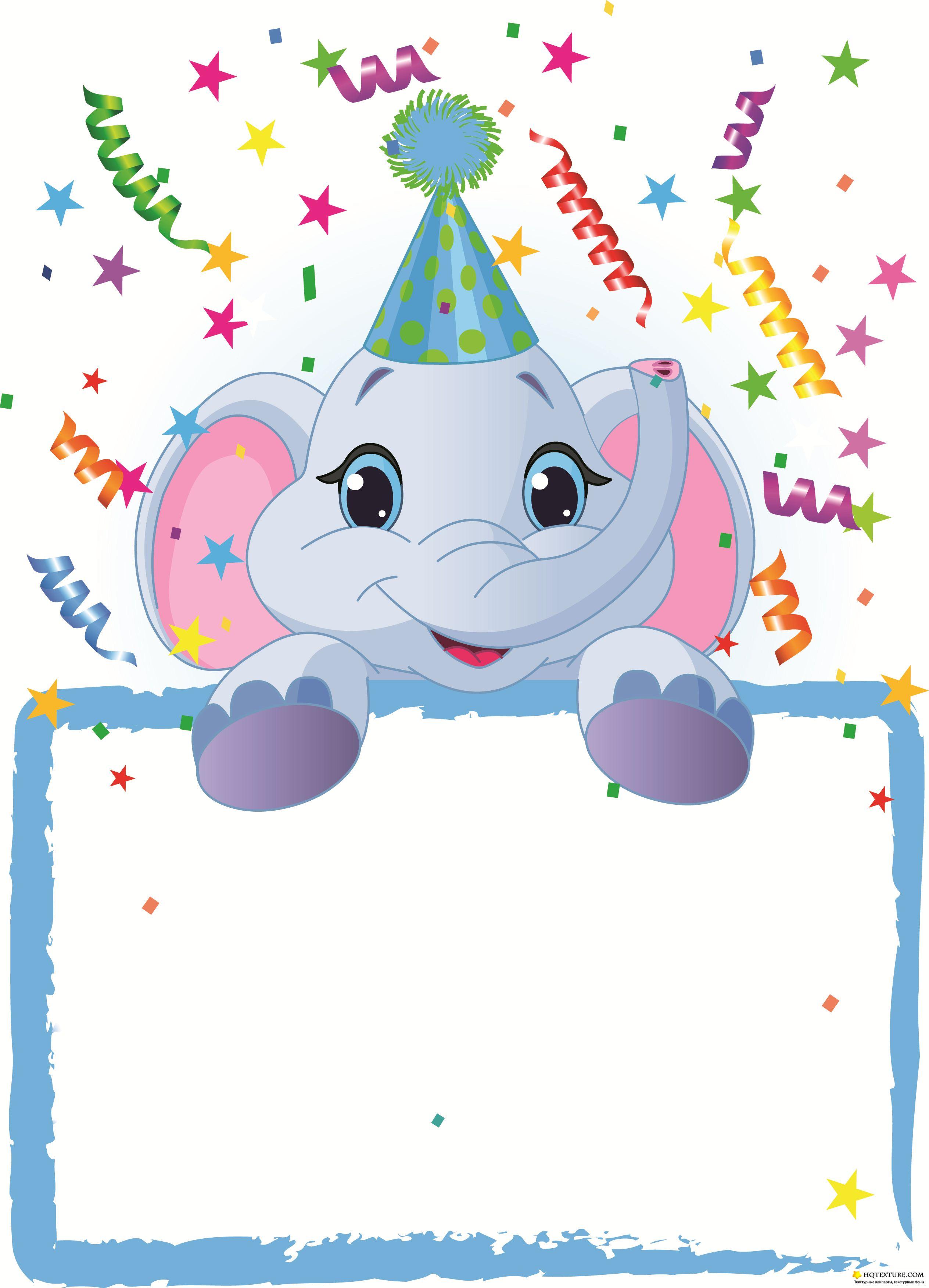 Шаблон для поздравления мальчика с днем рождения