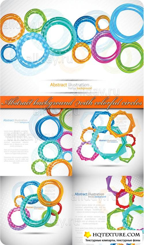 Абстракция цветные круги | Abstract background with colorful circles vector